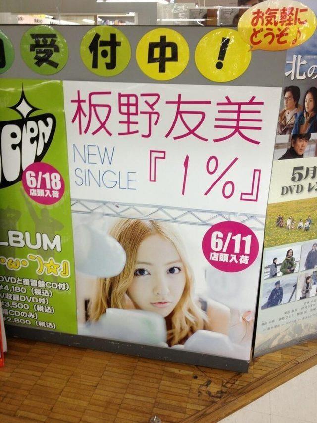 Itano Tomomi  4º Single - 1% (12/06/2013) Jphip164560